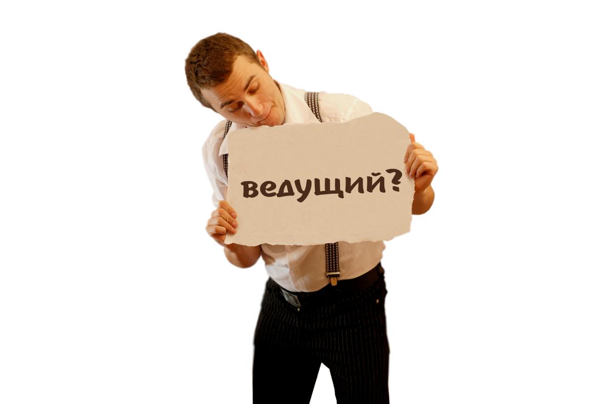 Ведущий на праздник Одесса
